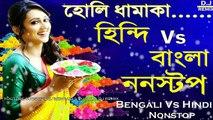 Holi Dhamaka Mix    Hindi Vs Bengali Nonstop Dance Mix    2018 Latest Dance Mashup Mix