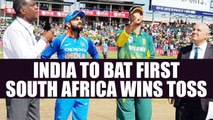 India vs South Africa 5th ODI: India to bat first after Porteas win toss and elect to bowl |Oneindia
