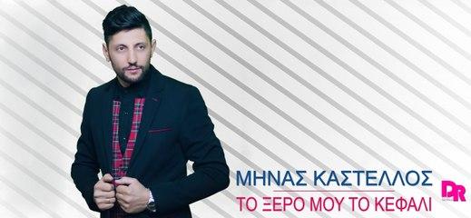 Minas Kastellos - To Ksero Mou To Kefali (Official Music Video)