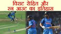 India VS South Africa 5th ODI: Rohit Sharma-Virat Kohli Run Out History in ODIs |वनइंडिया हिंदी