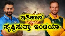 India Vs South Africa 5th ODI : Will South Africa be able to chase this target