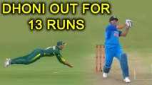 India vs South Africa 5th ODI : Markram takes diving catch to dismiss MS Dhoni for 13 runs |Oneindia
