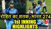 India vs South Africa 5th ODI : India sets target of 274 runs, Rohit Sharma hits 115 runs | Oneindia