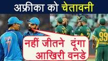 India Vs South Africa 6th ODI: Virat Kohli warns South Africa, Will win last ODI also वनइंडिया हिंदी