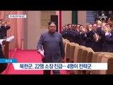 김정은, 미사일 부대에 '별 잔치'…핵전력 힘 싣기