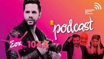 Ο ΓΙΩΡΓΟΣ ΤΣΑΛΙΚΗΣ ΣΤΟ SokFM Morning Show