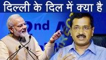 Delhi में PM Modi का Loksabha सीटों का जलवा, Arvind Kejriwal को भारी नुकसान | वनइंडिया हिंदी