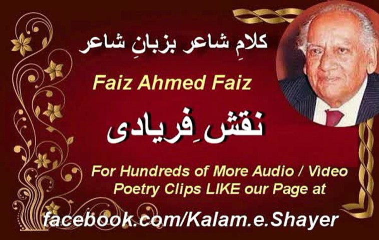 Kalam-e-Shayer - Faiz Ahmed Faiz recites Nazm Phir Koi Aaya Dil-e-Zaar (from Naqsh-e-Faryadi)