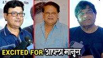 Aapla Manus | Interaction | Senior Actors | Ashok Saraf, Sachin Pilgaonkar, Mahesh Kothare
