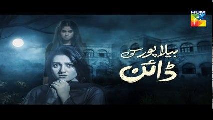 Bela Pur Ki Dayan Episode 1 (15 February 2018) HUM TV Drama
