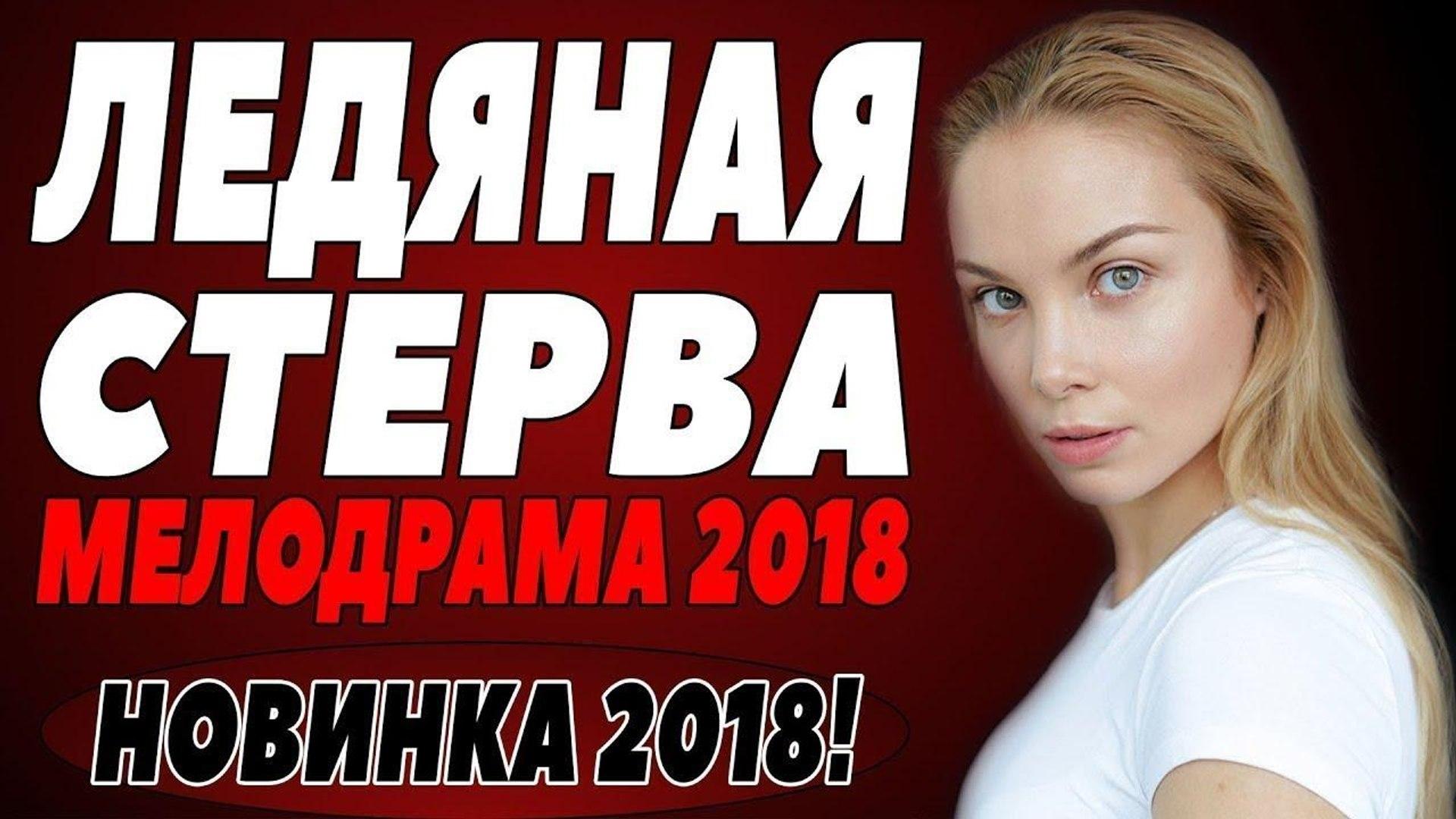 ПРЕМЬЕРА 2018 ОТЖАРИЛА ВСЕХ [ ЛЕДЯНАЯ СТЕРВА ] Русские мелодрамы 2018 новинки, фильмы 2018 HD  russi