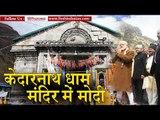 PM narendra modi visit at Kedarnath Temple and prayers at temple in Uttarakhand II केदारनाथ में मोदी
