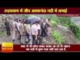 रुद्रप्रयाग में जीप अलकनंदा नदी में समाई, एक यात्री की मौत, तीन घायल, पांच बहे