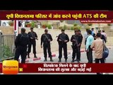 ATS Team reached Lucknow after PETN explosive found in UP Assembly Campus