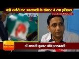 बड़ी सर्जरी कर उत्तरकाशी के डॉक्टर ने रचा इतिहास II Dr Ashwani Kumar Choubey II Uttarkashi