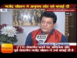 पूर्व चेयरमैन गजेंद्र चौहान ने कुछ इस अंदाज में दी अनुपम खेर को बधाई