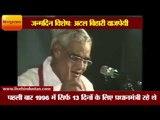 93 साल के हुए अटल बिहारी वाजपेयी II Birthday special Atal Bihari Vajpayee 93 years