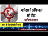 मौरावां थानेदार ने अधिवक्ता को पीटा II Thanedar beaten the advocate, audio viral, Kanpur News