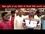 बिहार: सुपौल में बाढ़ पीड़ितों को कितनी मिली सरकारी राहत?