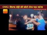 OMG! शिल्पा शेट्टी की फोटो लेना पड़ा महंगा II Shilpa shetty and rajkundra