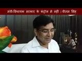 मंत्री-विधायक सरकार के कंट्रोल में नहीं : कांग्रेस II Minister-MLA not in control: Congress