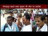 गोरखपुर :नहाते वक्त ड्राइवर की मौत पर सस्पेंस II Suspense on death of roadways bus stand