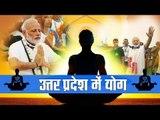 उत्तर प्रदेश में मनाया गया अंतरराष्ट्रीय योग दिवस II Uttar Pradesh International Yoga Day 2017
