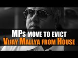 MPs move to evict Vijay Mallya from House