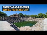 Ahmedabad becomes India's first World Heritage City