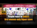 People react to India's first women-only liquor store