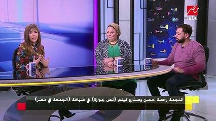 نجوم فيلم نص جوازة و حوار خاص لـ #الجمعة_في_مصر
