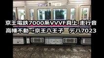 京王電鉄7000系 VVVF直上 走行音【日立IGBT】