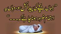 Muhammad Raza Saqib Mustafai - Jaha Bache Ki Pedaaish Ho Waha Ye Ehtimam Zror Hona Chahye K