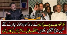 Aftab Iqbal Shows Real Face of Sharif Brothers