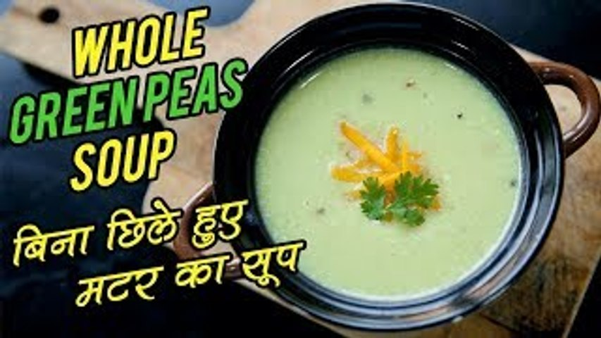 Whole Green Peas Soup Recipe In Hindi   मटर का सूप बनाइए मटर को बिना छिले   Healthy Recipe   Nupur