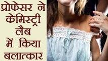 Himachal Pradesh: Teacher ने किया  Girl के साथ Rape, हुआ arrest | वनइंडिया हिंदी