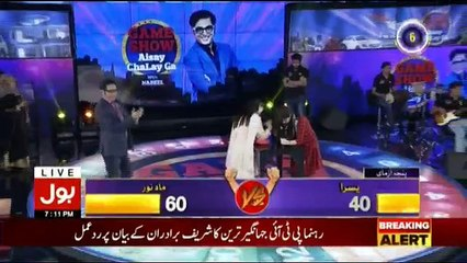 Game Show Aisay Chalay Ga - 17th February 2018