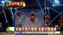 飛天鼓舞秀首登台 民眾驚豔!