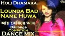 Holi Dance Dhamaka    Lounda Bad Name Huwa Matal Dance Mix    2018 Holi Dance Special Mix