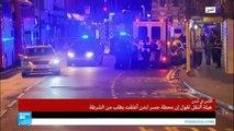 كيف بدا المشهد في العاصمة البريطانية عند ورود أنباء عن اعتداء عند جسر لندن؟