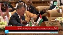 كلمة الملك الأردني في قمة الرياض