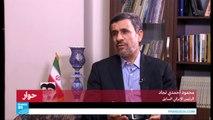 حصري فرانس24-أحمدي نجاد: لن أدعم أيا من المرشحين للانتخابات الرئاسية