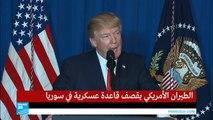 ما الذي قاله ترامب بعد توجيه ضربة صاروخية أمريكية على قاعدة سورية؟
