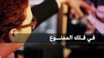 الأمازيغ: مغرب عربيّ أم مغرب كبير؟