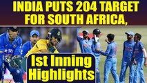 India vs South Africa 1st T20I : India sets target of 204 for Africa, Dhawan slams 50 |Oneindia News