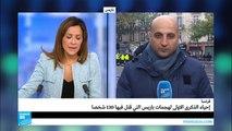 فرنسا تحيي الذكرى السنوية الأولى لاعتداءات باريس الإرهابية