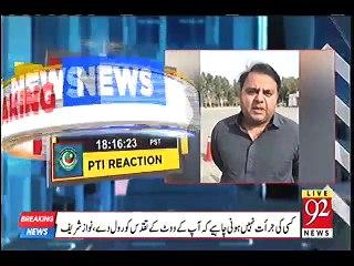 Hazaar ya 5 hazaar ki nahi balke karoron rupay Ki corruption ki hai - Fawad Ch Responds to Nawaz Sharif