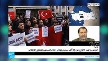 تركيا: هل يؤشر الإفراج عن آلاف المساجين على �