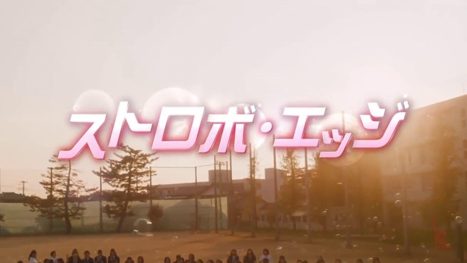 Sutorobo Ejji 2015 Trailer Vo Japan Video Dailymotion