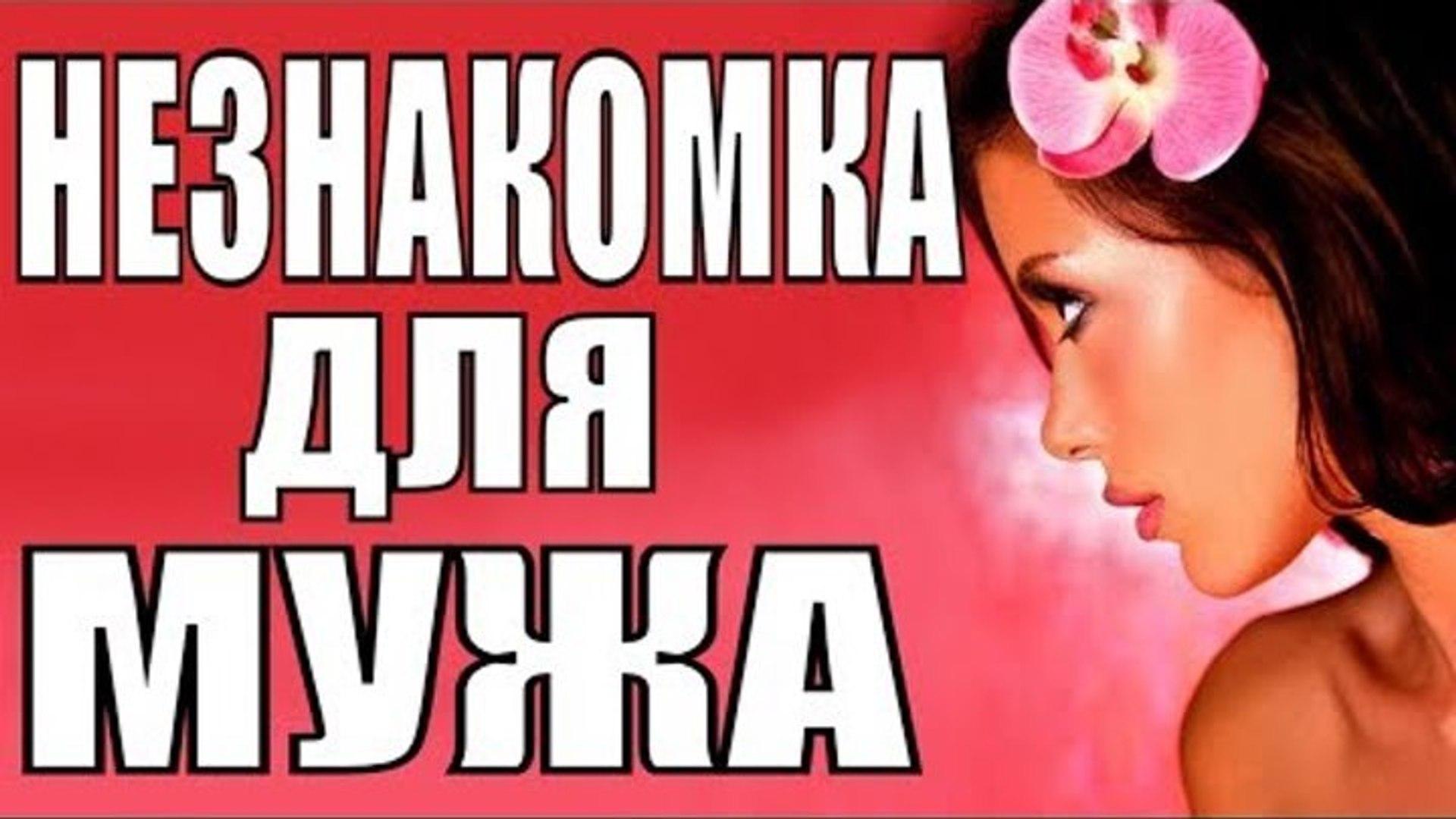 ПРЕМЬЕРА 2018 РВЕТ ВСЕХ [ НЕЗНАКОМКА ДЛЯ МУЖА ] Русские мелодрамы 2018 новинки, фильмы 2018 HD  russ